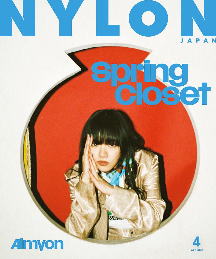 「NYLON JAPAN」2020年4月号の表紙。