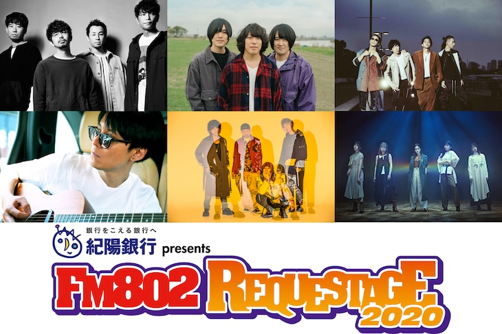 「FM802 SPECIAL LIVE 紀陽銀行 presents REQUESTAGE 2020」出演者