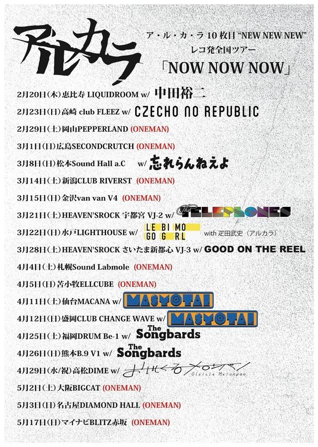 """「ア・ル・カ・ラ 10枚目""""NEW NEW NEW""""レコ発全国ツアー『NOW NOW NOW』」フライヤー"""