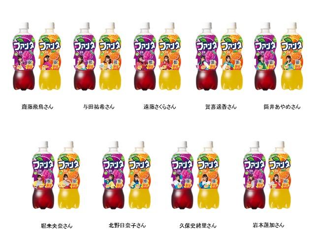 「ファンタ グレープ」「ファンタ オレンジ」新パッケージボトル