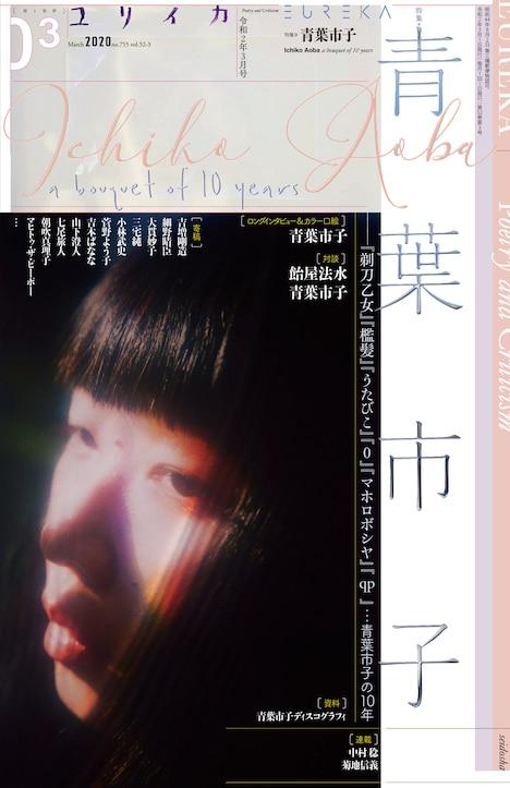 「ユリイカ」3月号表紙