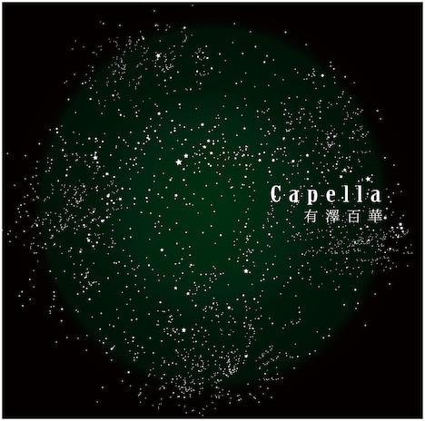 有澤百華「Capella」配信ジャケット