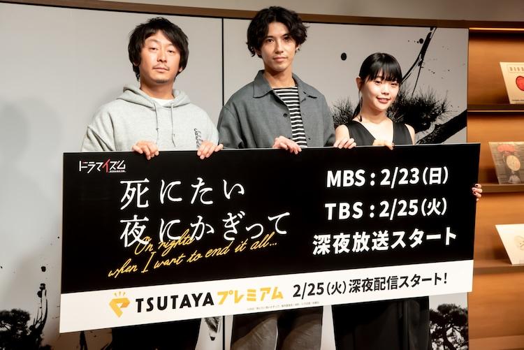 左から「死にたい夜にかぎって」村尾嘉昭監督、賀来賢人、アイナ・ジ・エンド(BiSH)。