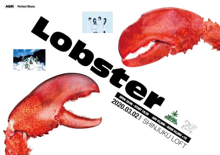 「Lobster」告知ビジュアル