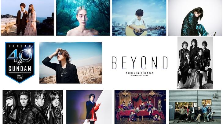 「機動戦士ガンダム 40th Anniversary Album ~BEYOND~」参加アーティスト