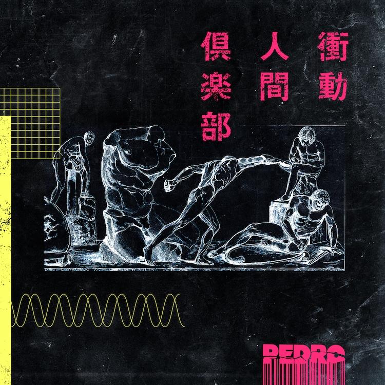 PEDRO「衝動人間倶楽部」通常盤ジャケット