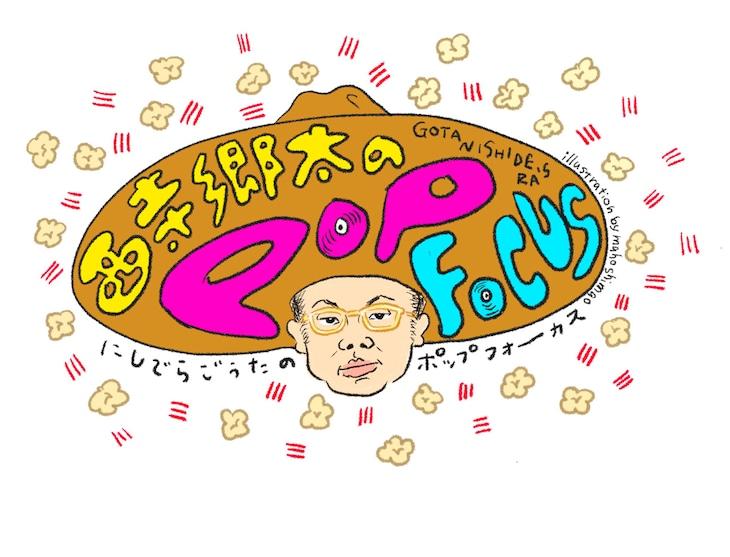 「西寺郷太のPOP FOCUS」
