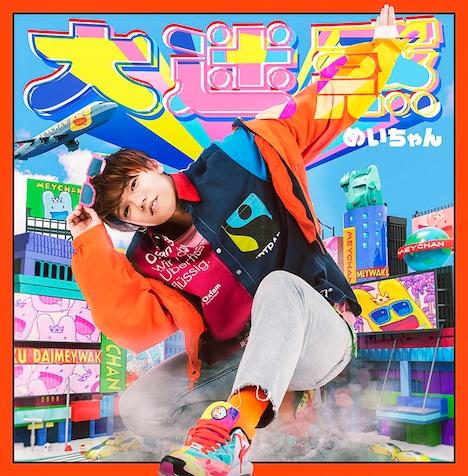 めいちゃん「大迷惑」初回限定盤ジャケット