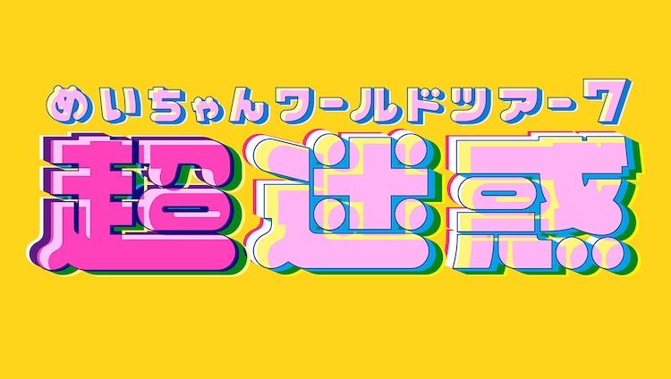 めいちゃん「ワールドワンマンツアー7『超迷惑』」ロゴ