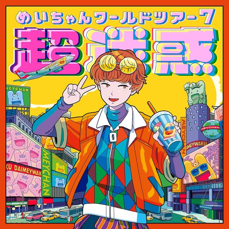めいちゃん「ワールドワンマンツアー7『超迷惑』」告知ビジュアル