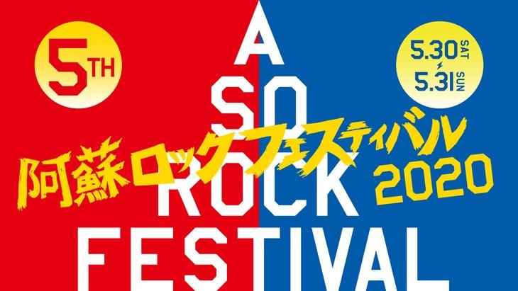 「阿蘇ロックフェスティバル2020」ビジュアル