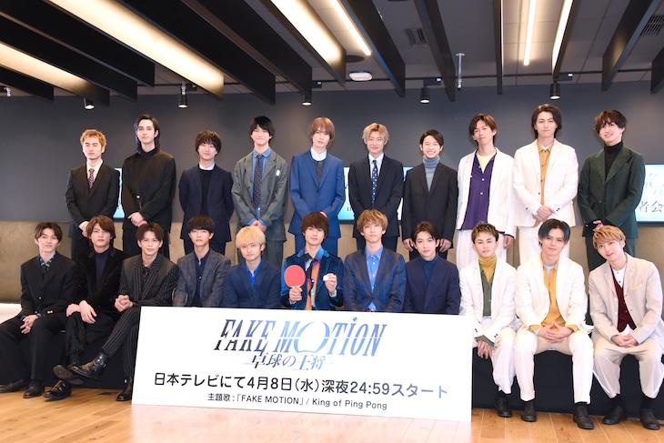 「FAKE MOTION」会見に登壇した21名のEBiDANメンバー。