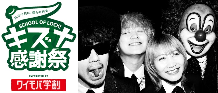 「SCHOOL OF LOCK! キズナ感謝祭 supported by 親子のワイモバ学割」告知ビジュアル