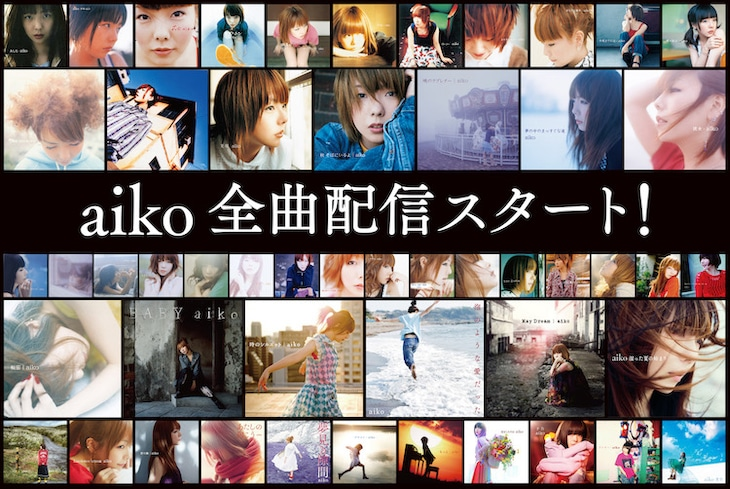 「aiko全曲配信スタート!」ビジュアル