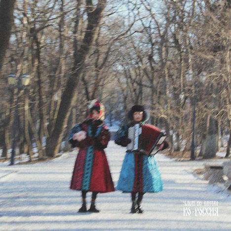 チャラン・ポ・ランタン「コ・ロシア」CDジャケット