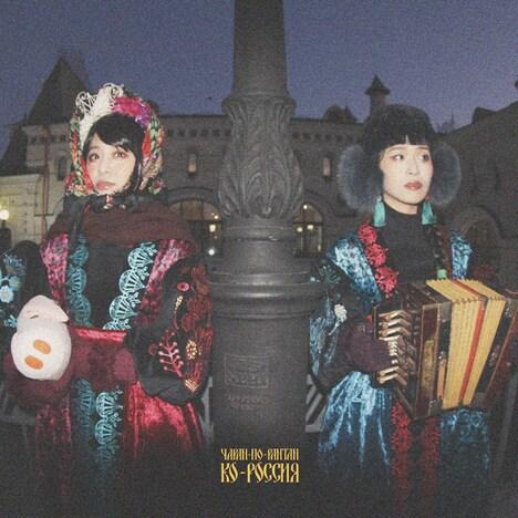 チャラン・ポ・ランタン「コ・ロシア」CD+DVDジャケット