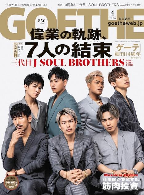 「GOETHE」4月号表紙