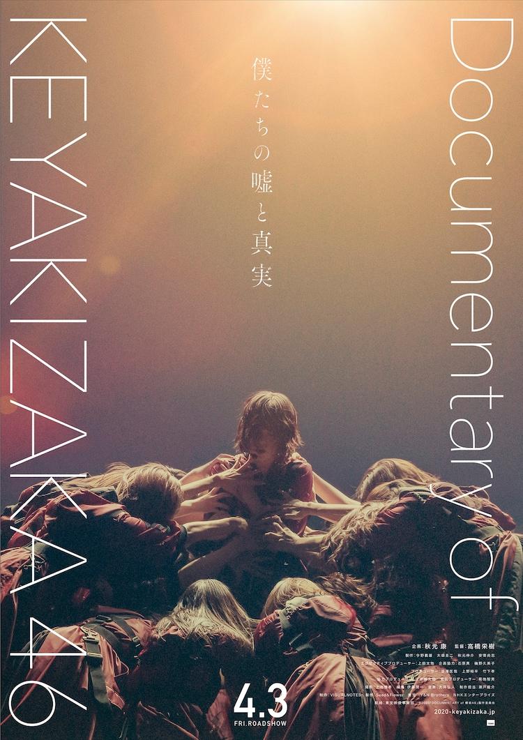 映画「僕たちの嘘と真実 Documentary of 欅坂46」ポスター (c)2020「僕たちの嘘と真実 DOCUMENTARY of 欅坂46」製作委員会