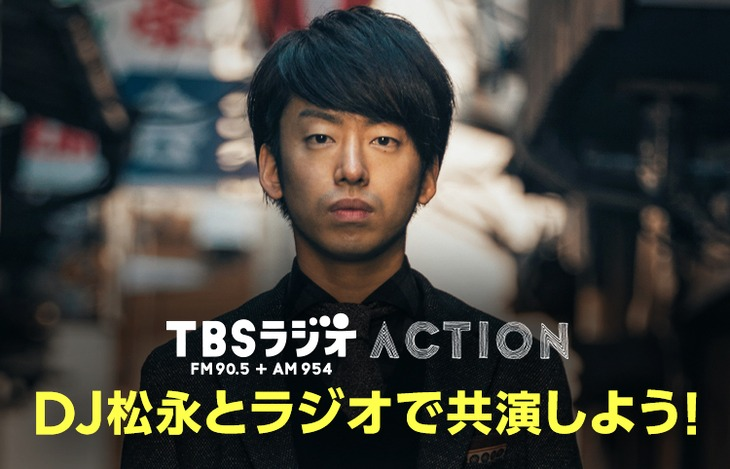 「TBSラジオ『ACTION』DJ 松永とラジオで共演しよう!」ビジュアル
