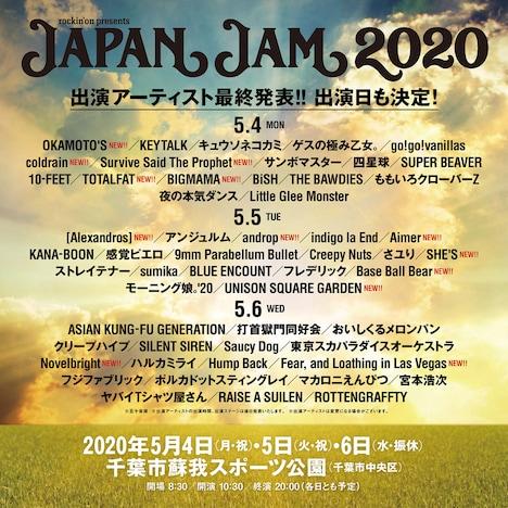 「JAPAN JAM 2020」出演アーティスト最終ビジュアル。
