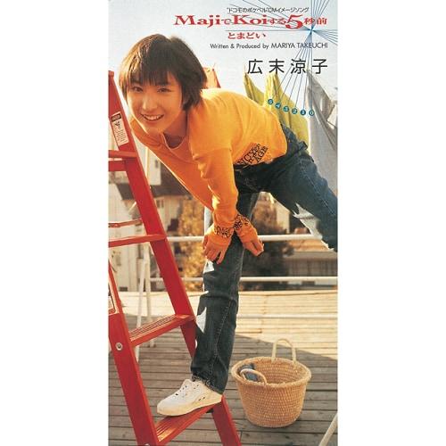 広末涼子「MajiでKoiする5秒前」オリジナルCDのジャケット。