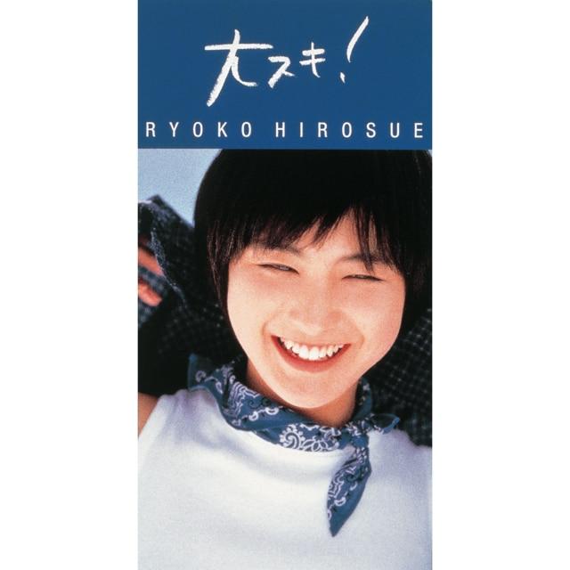 広末涼子「大スキ!」オリジナルCDのジャケット。