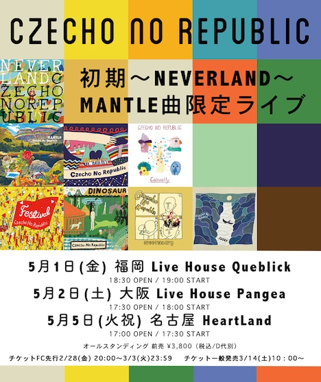 Czecho No Republic「初期~NEVERLAND~MANTLE曲限定ライブ」フライヤー