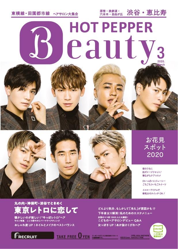 「HOT PEPPER Beauty 渋谷版 3月号」表紙