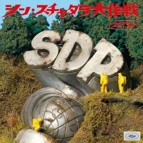 スチャダラパー「シン・スチャダラ大作戦」S盤ジャケット