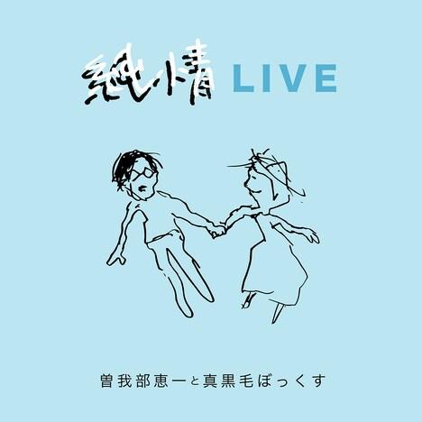 曽我部恵一と真黒毛ぼっくす「純情LIVE」ジャケット