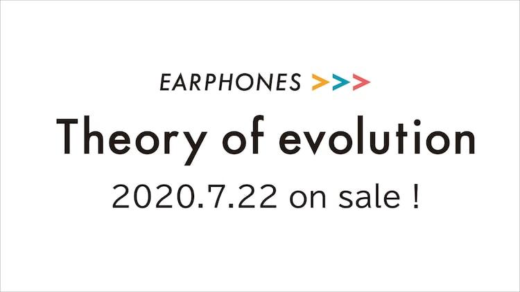 イヤホンズ「Theory of evolution」ティザービジュアル