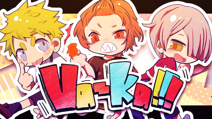 あらき、un:c、kradness「Va-ka!!!」ビジュアル