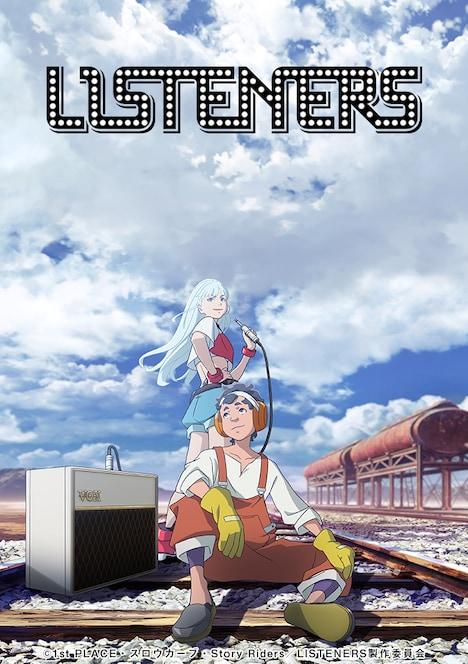 アニメ「LISTENERS リスナーズ」キービジュアル