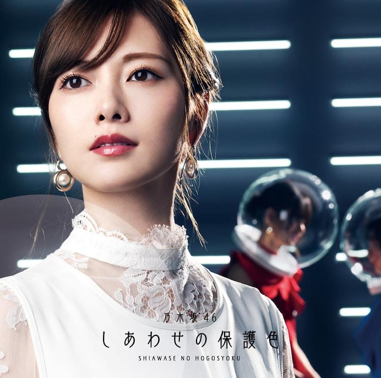 乃木坂46「しあわせの保護色」初回限定盤Type-Aジャケット