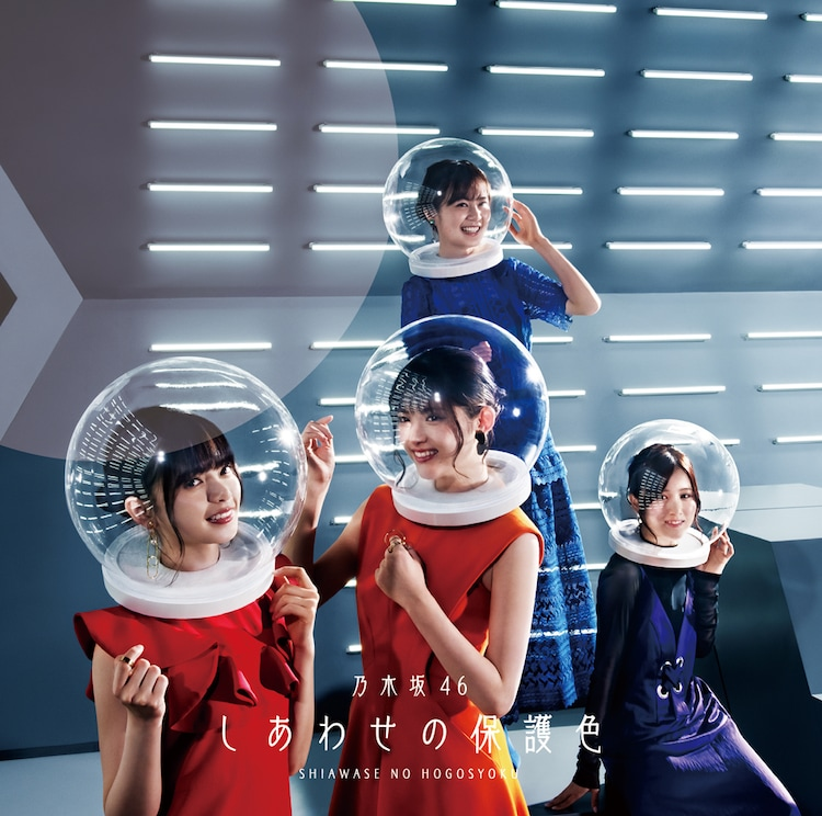 乃木坂46「しあわせの保護色」初回限定盤Type-Bジャケット
