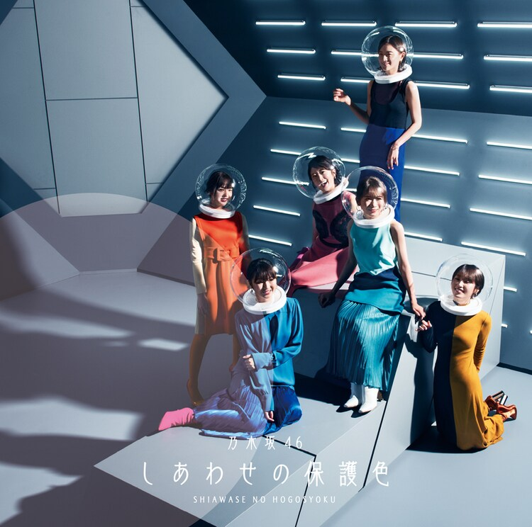 乃木坂46「しあわせの保護色」初回限定盤Type-Cジャケット