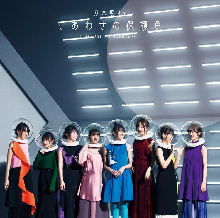 乃木坂46「しあわせの保護色」通常盤ジャケット