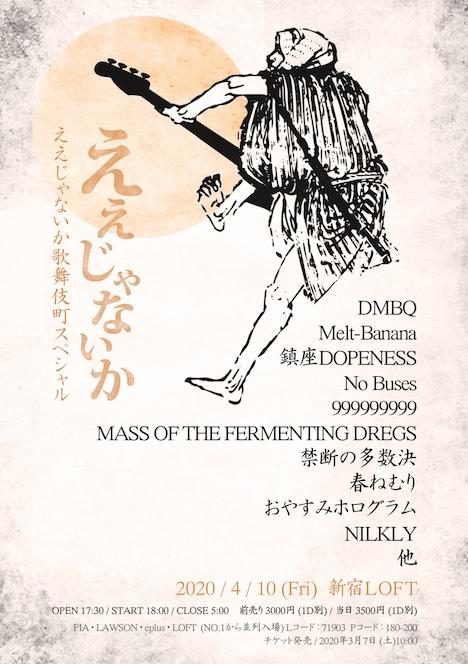 「ええじゃないか歌舞伎町スペシャル」フライヤー