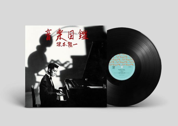 坂本龍一「音楽図鑑」ジャケットとアナログ盤。
