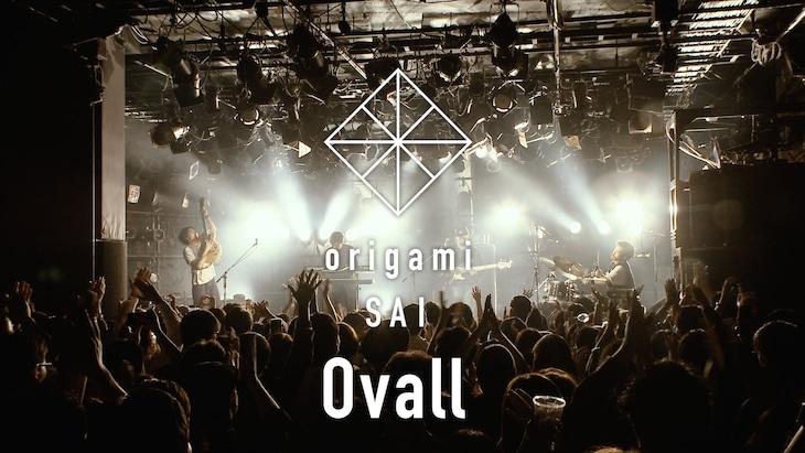 「origami SAI 2019」よりOvall。