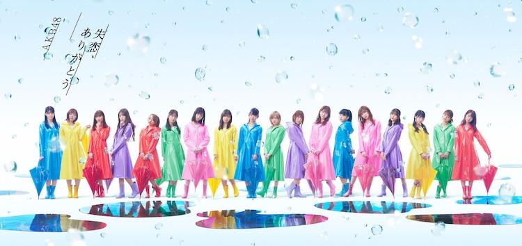 AKB48峯岸みなみ卒業ソング、若手選抜、Team 8のミュージックビデオ公開
