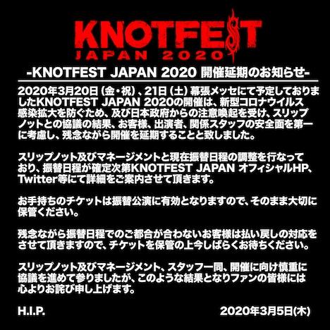「KNOTFEST JAPAN 2020」開催延期の告知ビジュアル。