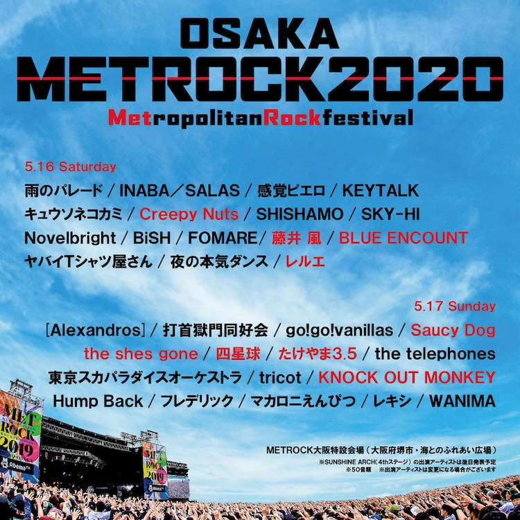 「OSAKA METROPOLITAN ROCK FESTIVAL 2020」出演アーティスト第6弾発表告知ビジュアル