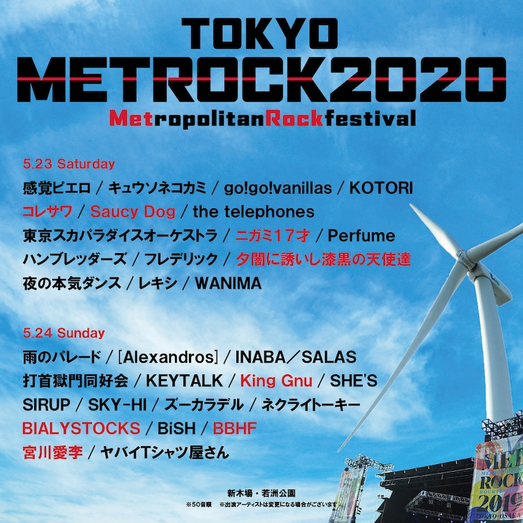 「TOKYO METROPOLITAN ROCK FESTIVAL 2020」出演アーティスト第6弾発表告知ビジュアル