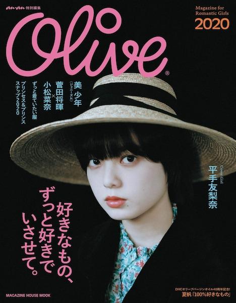 anan特別編集「Olive」表紙(c)マガジンハウス