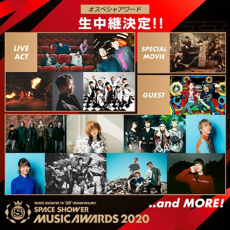 「SPACE SHOWER TV 30TH ANNIVERSARY SPACE SHOWER MUSIC AWARDS 2020」生中継告知ビジュアル