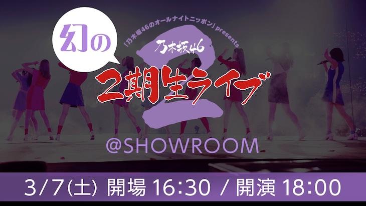 「乃木坂46 幻の2期生ライブ @SHOWROOM」告知ビジュアル