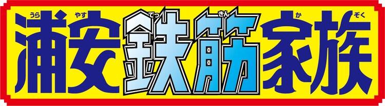 「浦安鉄筋家族」ロゴ (c)浜岡賢次(秋田書店)1993