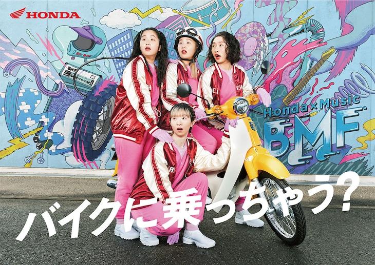 「Honda×Musicバイクに乗っちゃう? MUSIC FES.」キービジュアル
