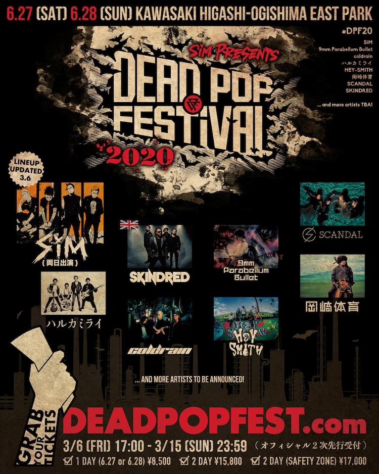「DEAD POP FESTiVAL 2020」出演アーティスト第1弾告知ビジュアル